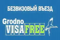 Безвизовый въезд  Grodno VISAFREE