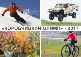 Парк активного отдыха «Коробчицкий Олимп»