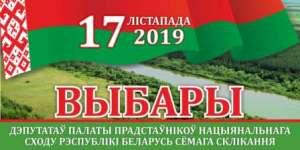 Выборы депутатов Палаты представителей Национального собрания Республики Беларусь седьмого созыва