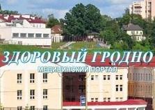 медицинский портал «Здоровый Гродно»