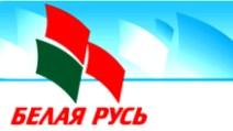 Белая Русь