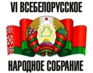 VI Всебелорусское народное собрание